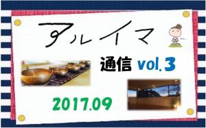 ファイル 2017-09-02 17 25 58